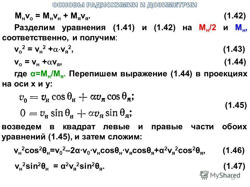 65 M н v o = M н v н + М я v я. (1.42) Разделим уравнения (1.41) и (1.42) на М н /2 и М н, соответственно, и получим: v o 2 = v н 2 + v я 2, (1.43) v o = v н + v я, (1.44) где α=М н /М я. Перепишем выражение (1.44) в проекциях на оси х и у: (1.45) во