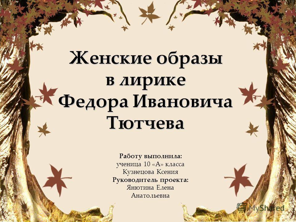 Работу выполнила: ученица 10 «А» класса Кузнецова Ксения Руководитель проекта: Янютина Елена Анатольевна