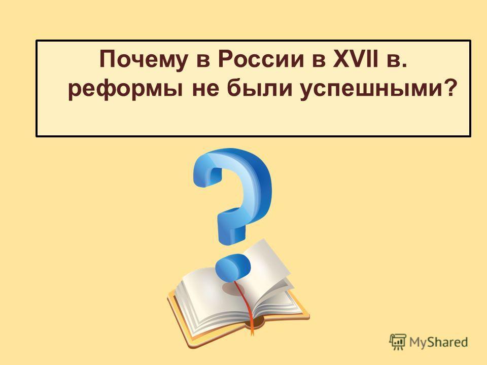 Почему в России в XVII в. реформы не были успешными?