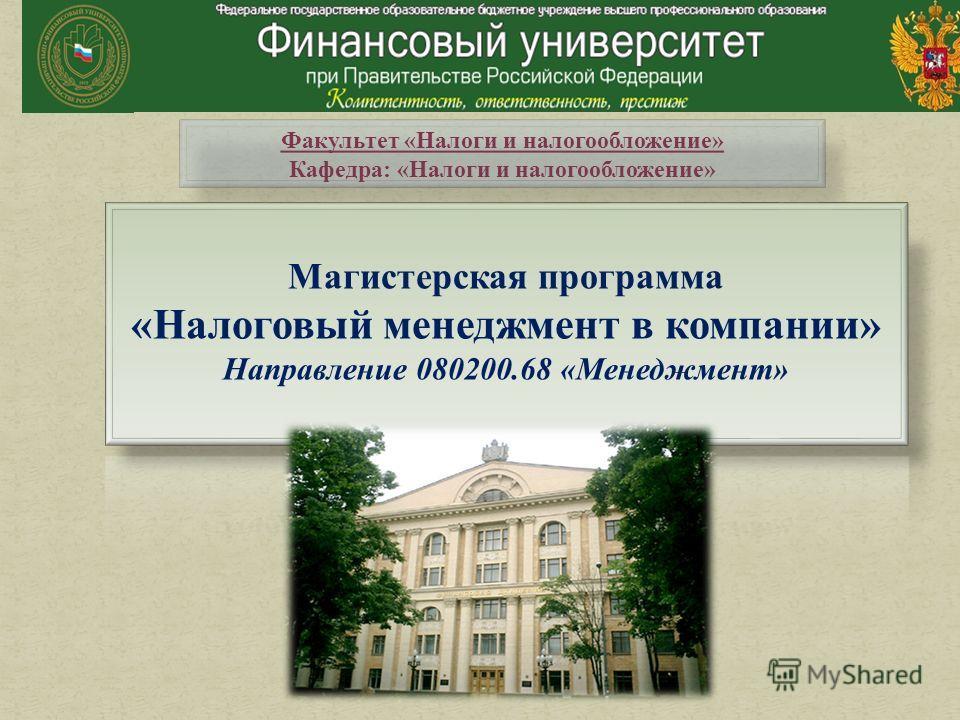 Факультет «Налоги и налогообложение» Кафедра: «Налоги и налогообложение»