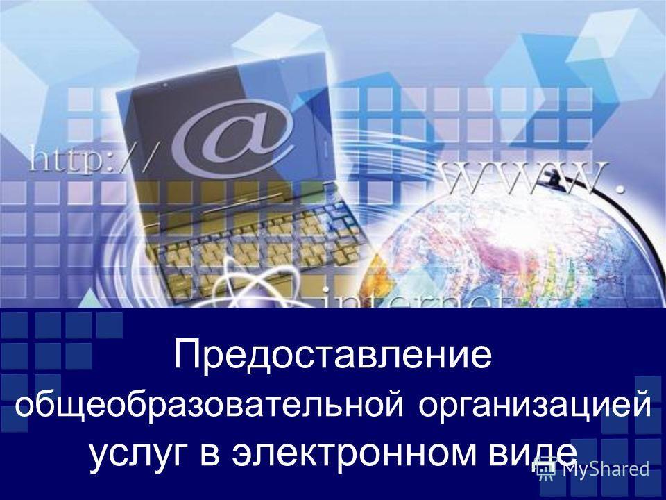 Предоставление общеобразовательной организацией услуг в электронном виде