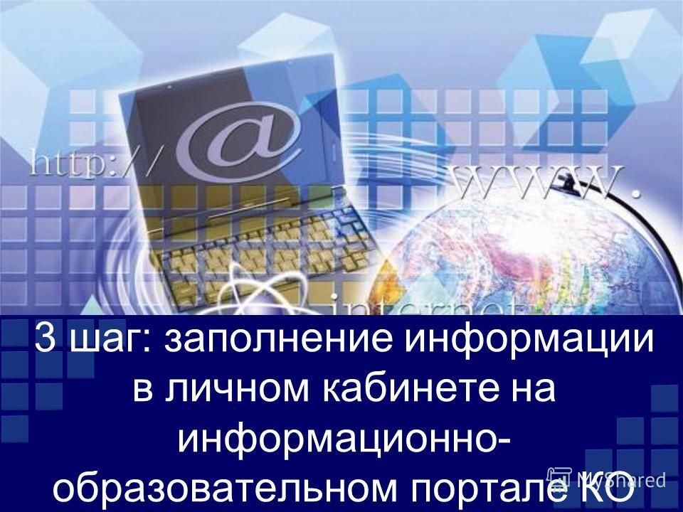 3 шаг: заполнение информации в личном кабинете на информационно- образовательном портале КО