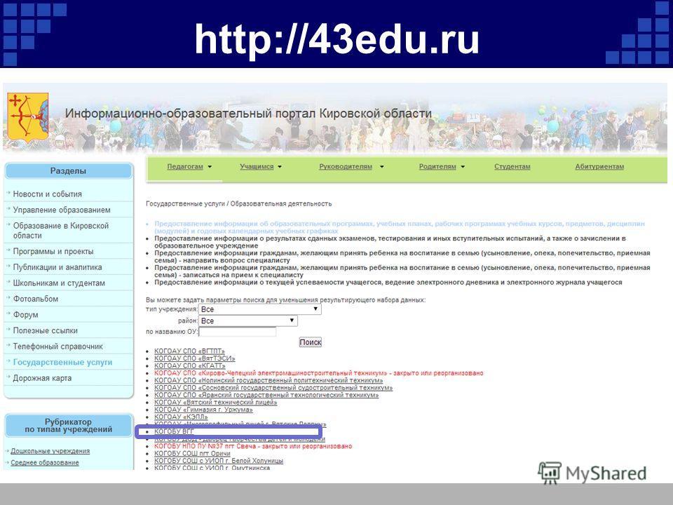 http://43edu.ru