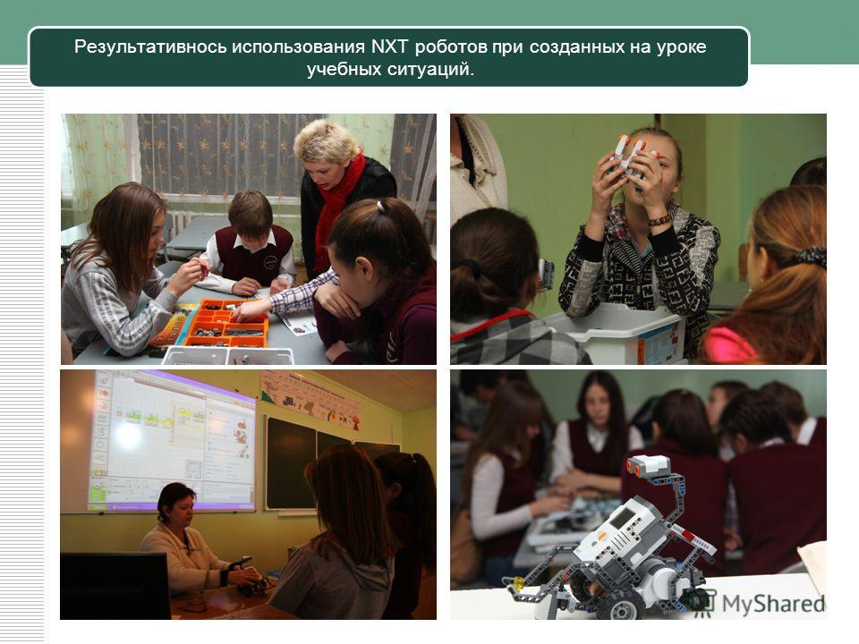 Результативнось использования NXT роботов при созданных на уроке учебных ситуаций.