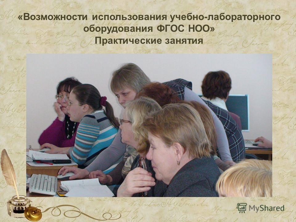 «Возможности использования учебно-лабораторного оборудования ФГОС НОО» Практические занятия