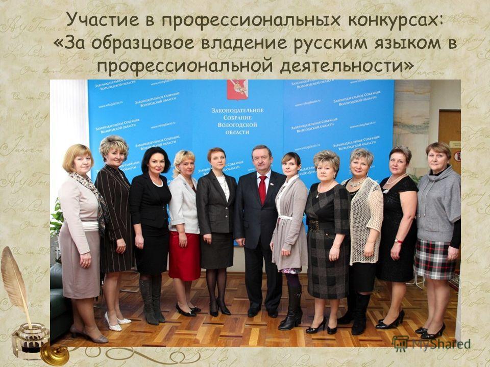 Участие в профессиональных конкурсах: «За образцовое владение русским языком в профессиональной деятельности»