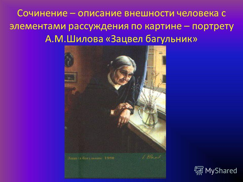 Сочинение – описание внешности человека с элементами рассуждения по картине – портрету А.М.Шилова «Зацвел багульник»
