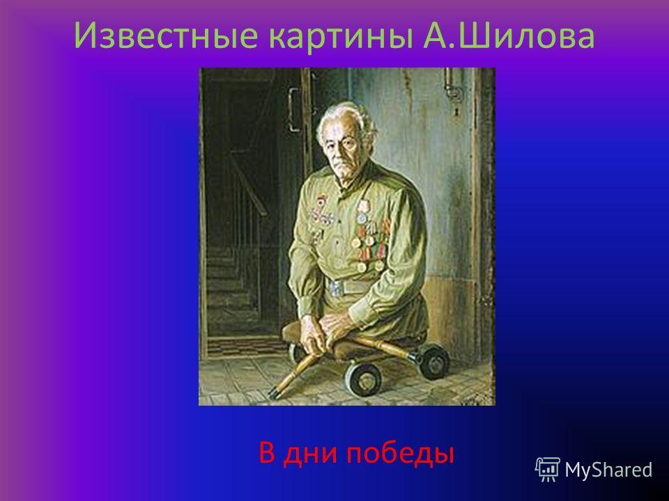 Известные картины А.Шилова В дни победы