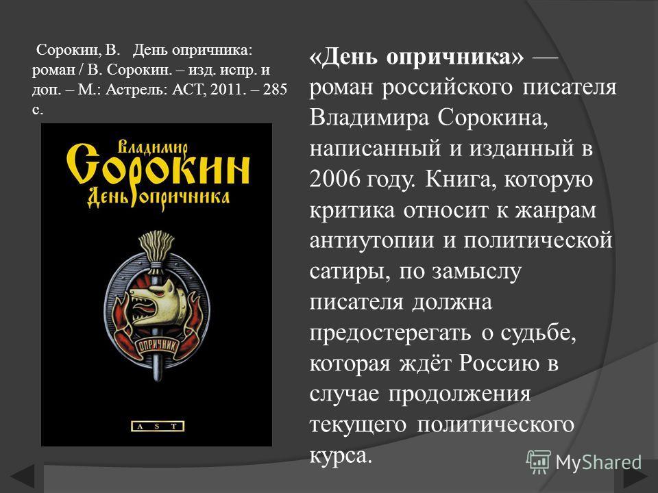 Захар Прилепин - открытие в прозе последних лет. Его романы