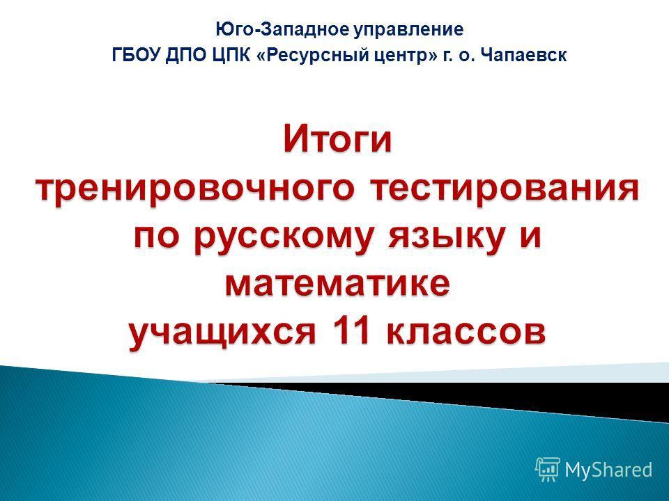 Юго-Западное управление ГБОУ ДПО ЦПК «Ресурсный центр» г. о. Чапаевск