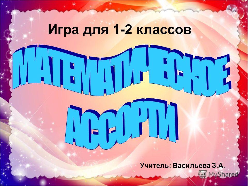 Игра для 1-2 классов Учитель: Васильева З.А.