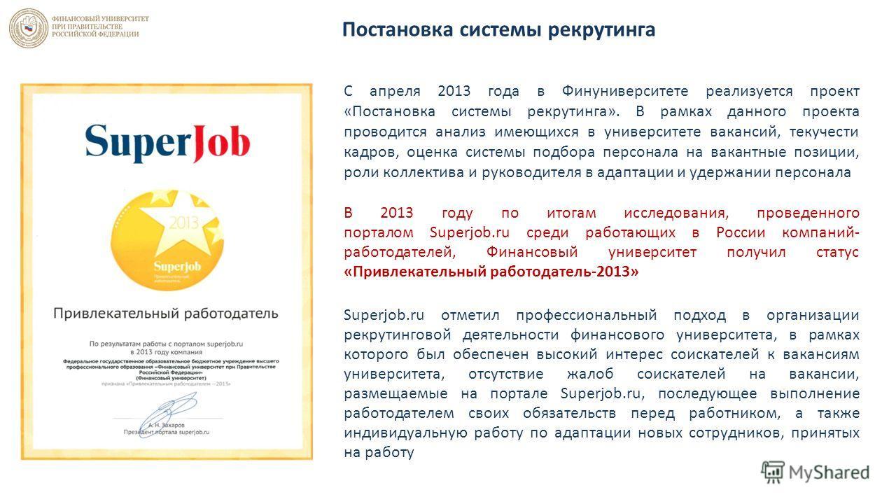 Постановка системы рекрутинга В 2013 году по итогам исследования, проведенного порталом Superjob.ru среди работающих в России компаний- работодателей, Финансовый университет получил статус «Привлекательный работодатель-2013» Superjob.ru отметил профе