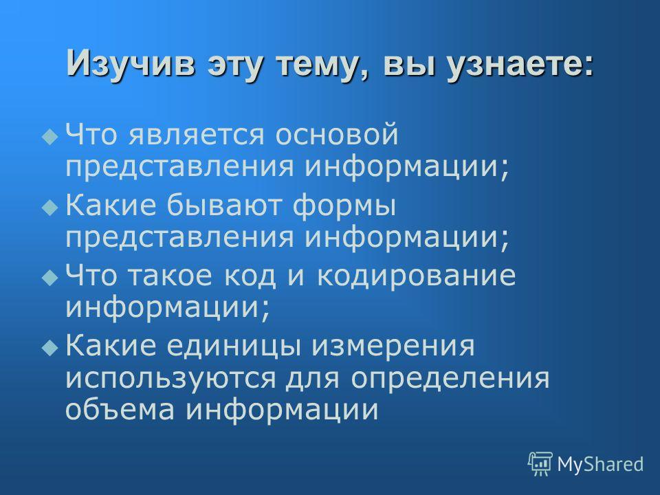 Представление информации Выполнил учитель информатики АСОШ 2: Шарипов И.И.