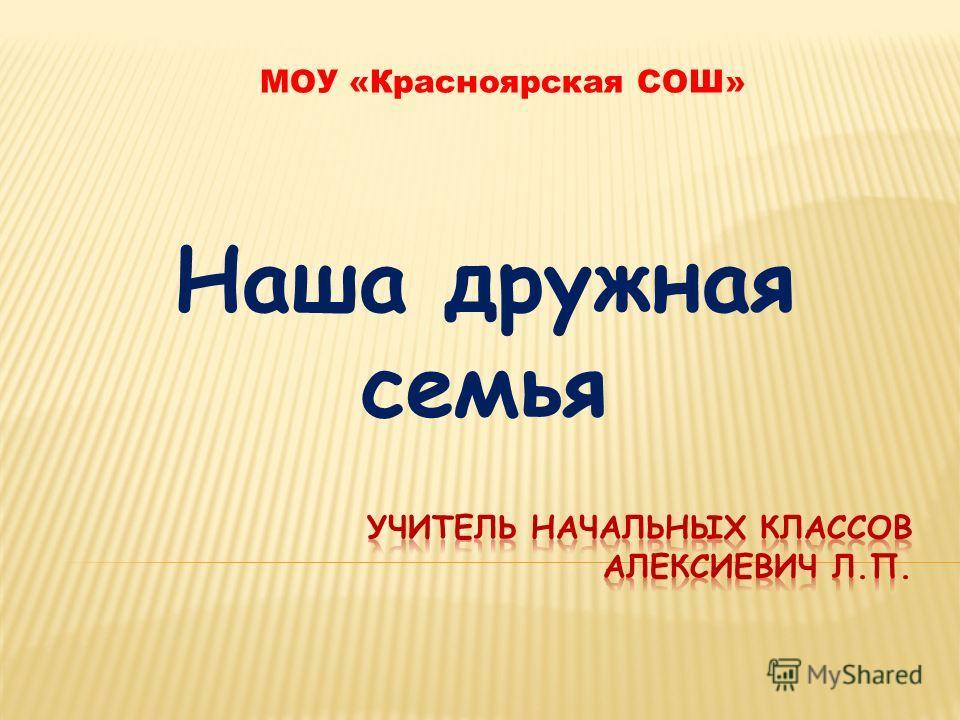 Наша дружная семья МОУ «Красноярская СОШ»