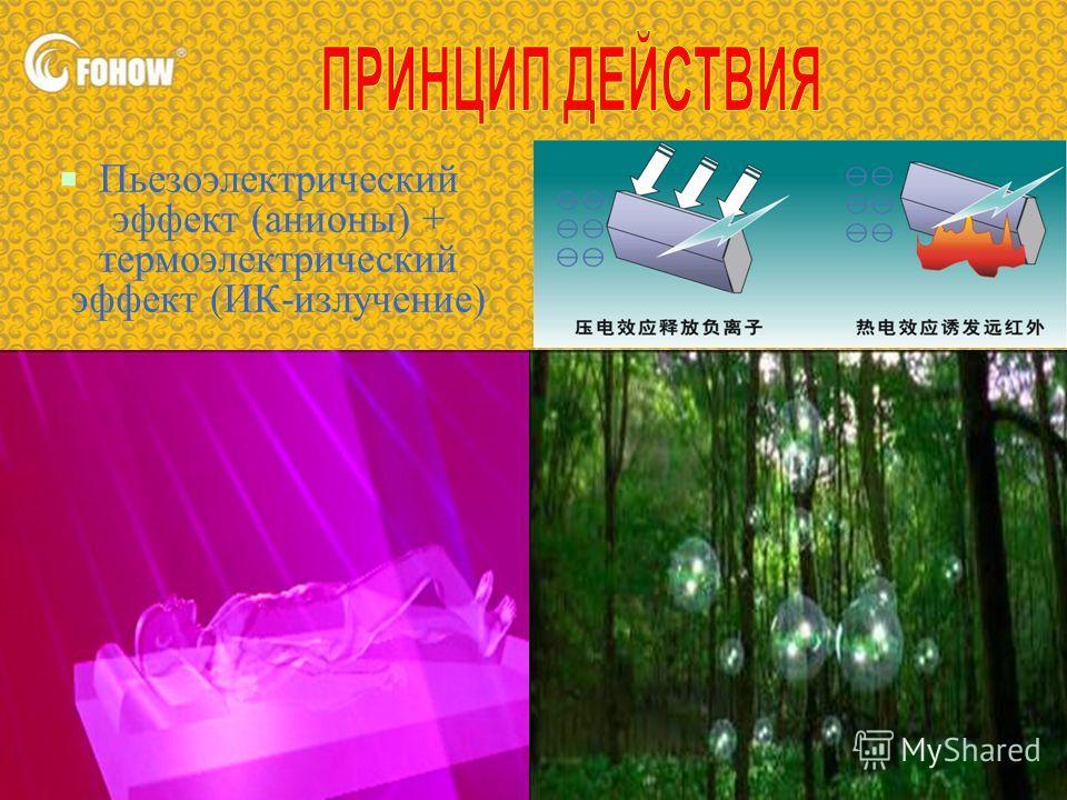Пьезоэлектрический эффект (анионы) + термоэлектрический эффект (ИК-излучение)