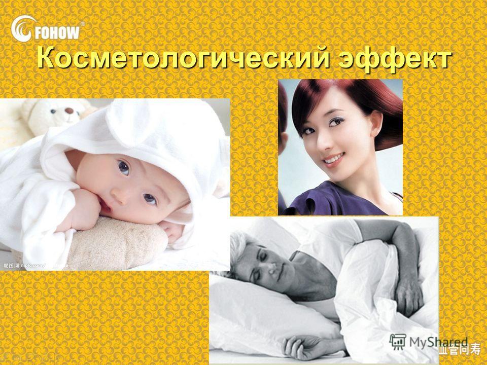 Косметологический эффект