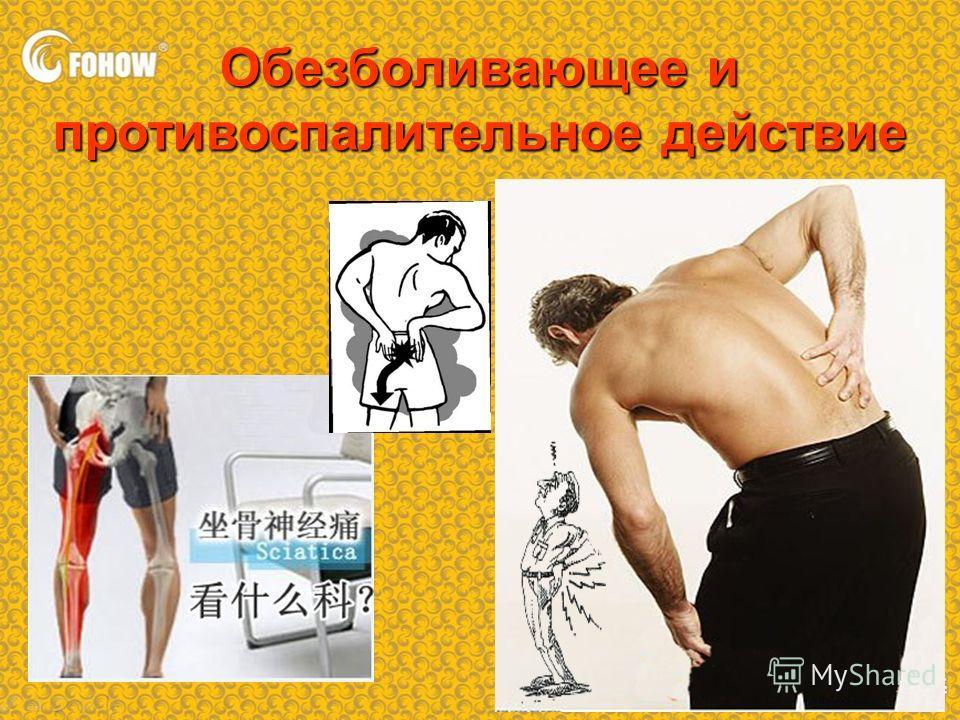 Обезболивающее и противоспалительное действие
