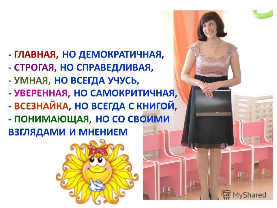 Если детский сад – маленькая страна, то я - ПРЕЗИДЕНТ этой страны!!!