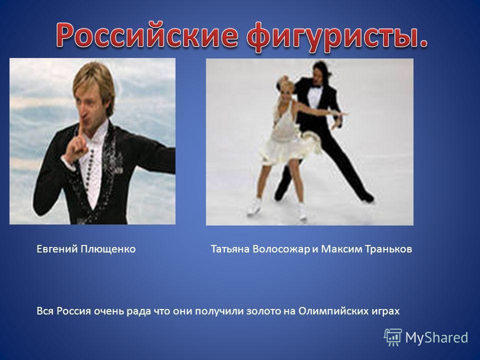 Вся страна радовалась когда Россияне получали призовые места на Олимпиаде в Сочи 2014!