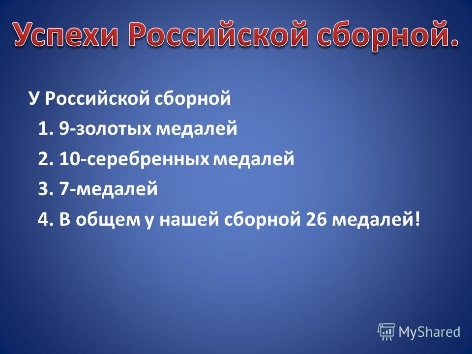 Евгений ПлющенкоТатьяна Волосожар и Максим Траньков Вся Россия очень рада что они получили золото на Олимпийских играх