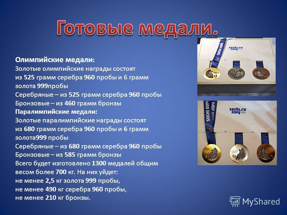 Для изготовления медалей «Сочи 2014» используется прокат из драгоценного металла, а также экологически чистый сплав на основе меди и цинка – бронзы. В процессе изготовления медалей применяется сочетание ручного труда Толщина каждой медали – 10 мм, ди