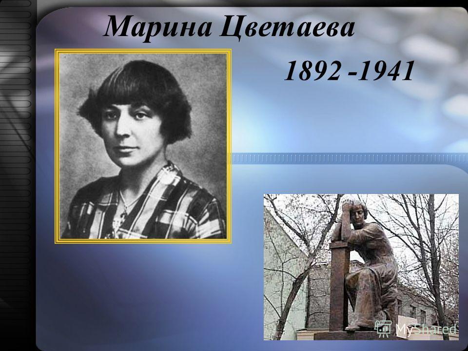 Марина Цветаева 1892 -1941