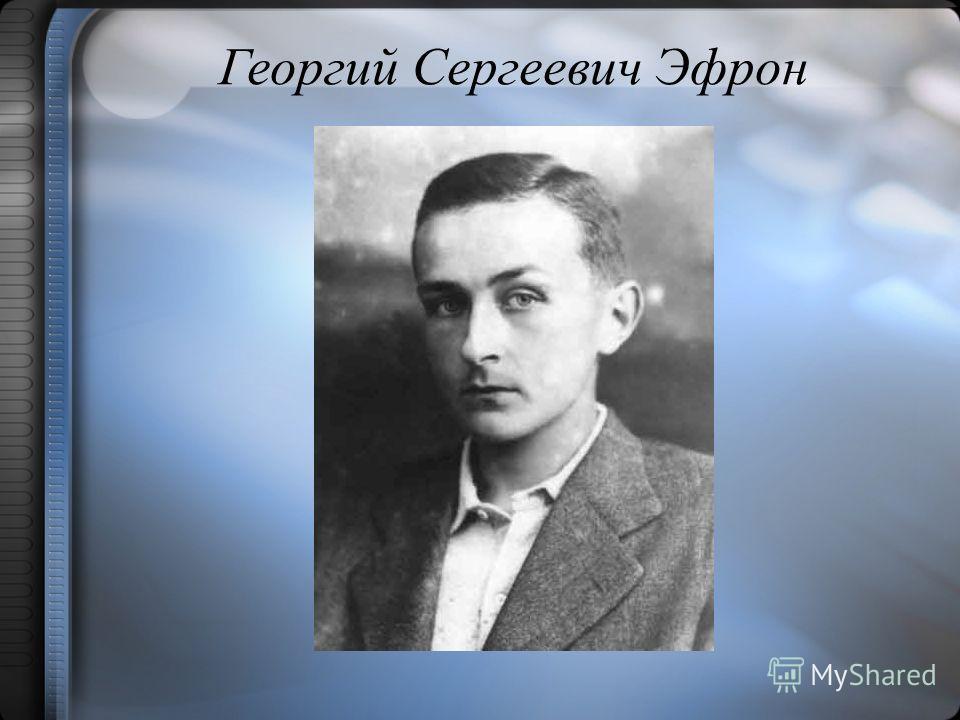 Георгий Сергеевич Эфрон