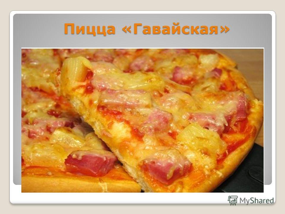 Пицца «Гавайская» Пицца «Гавайская»