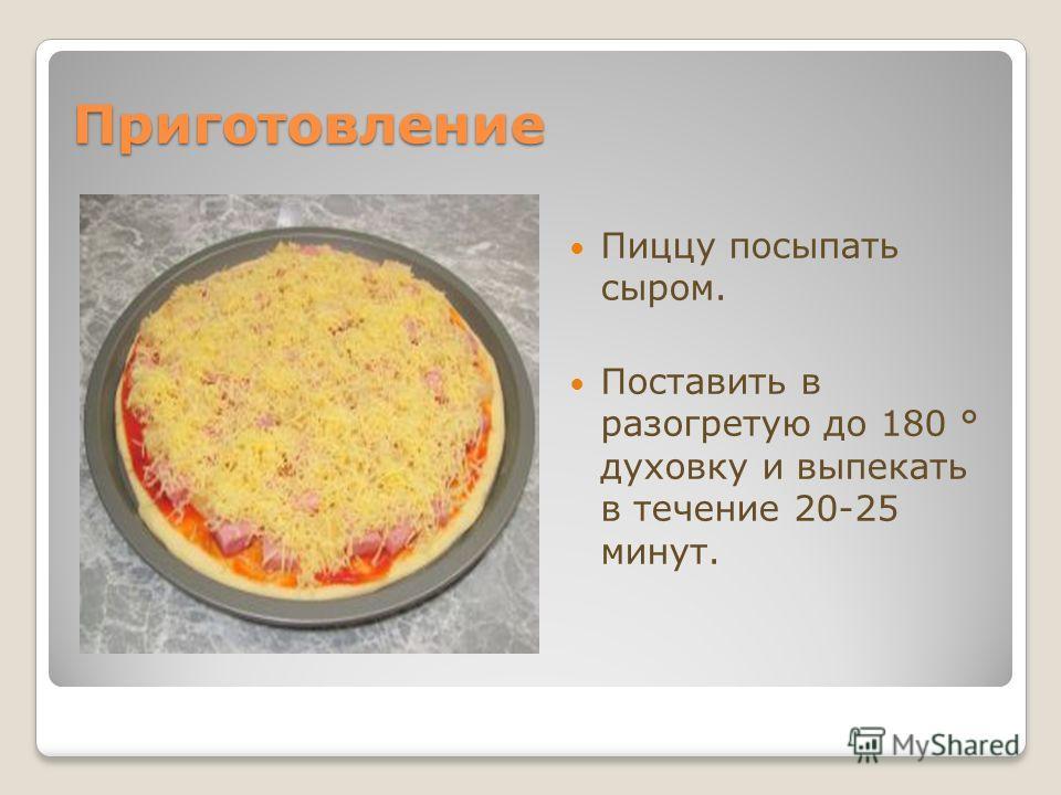 Приготовление Пиццу посыпать сыром. Поставить в разогретую до 180 ° духовку и выпекать в течение 20-25 минут.
