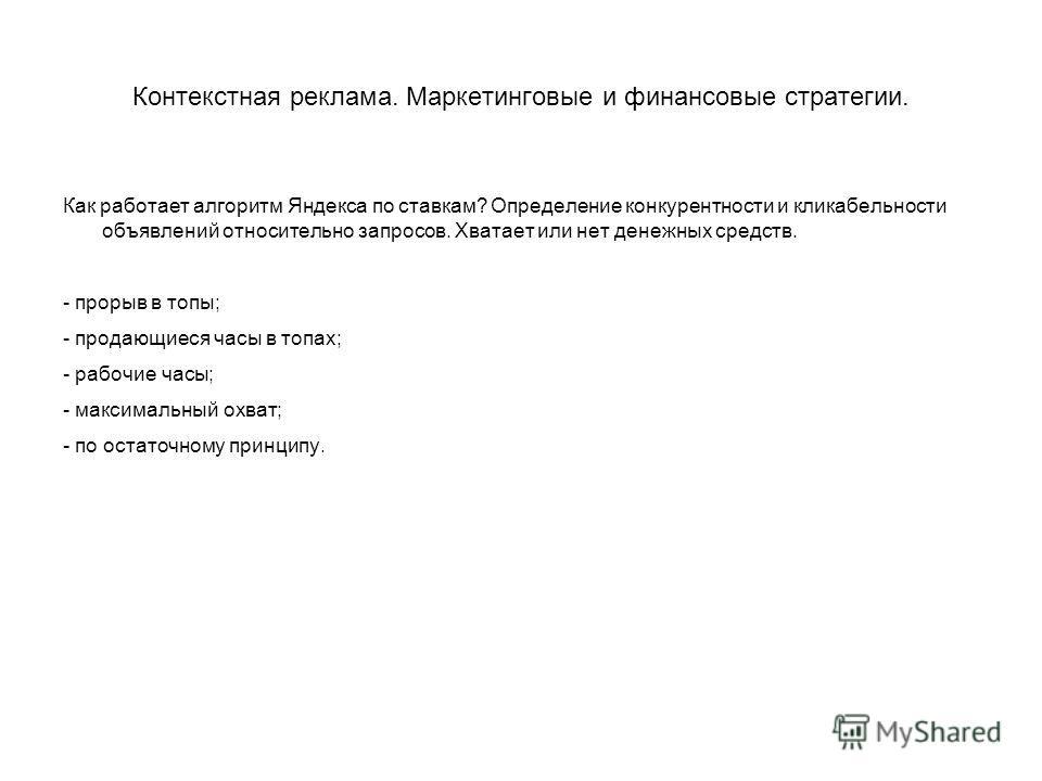 Контекстная реклама. Маркетинговые и финансовые стратегии. Как работает алгоритм Яндекса по ставкам? Определение конкурентности и кликабельности объявлений относительно запросов. Хватает или нет денежных средств. - прорыв в топы; - продающиеся часы в