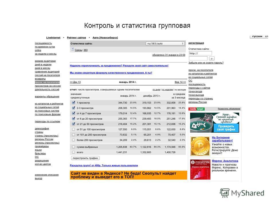 Контроль и статистика групповая