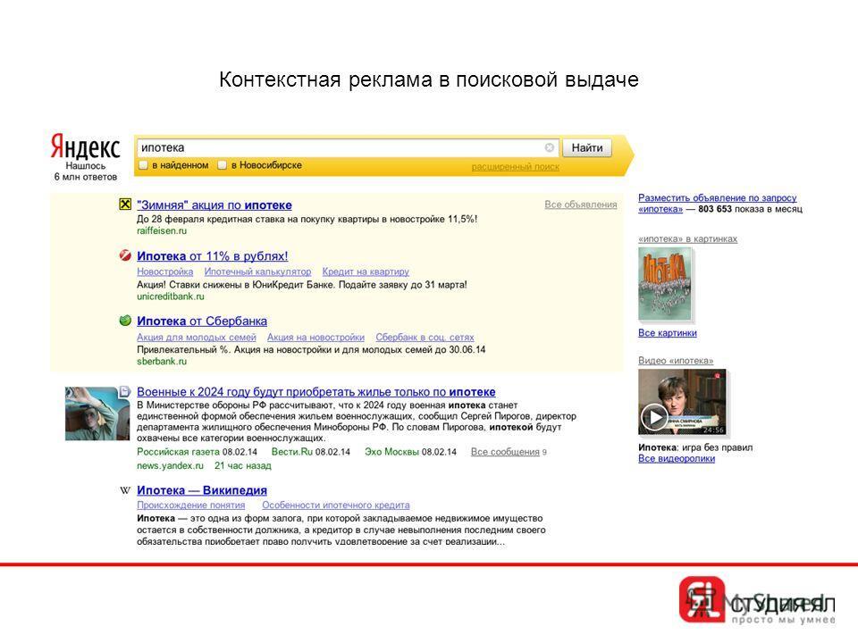 Контекстная реклама в поисковой выдаче
