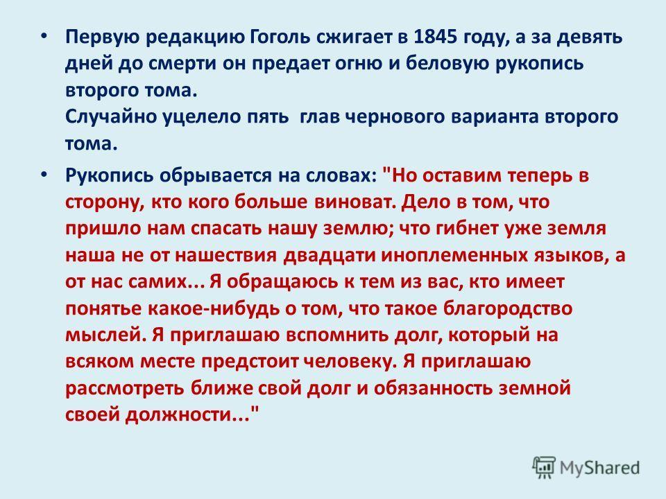 Первую редакцию Гоголь сжигает в 1845 году, а за девять дней до смерти он предает огню и беловую рукопись второго тома. Случайно уцелело пять глав чернового варианта второго тома. Рукопись обрывается на словах: