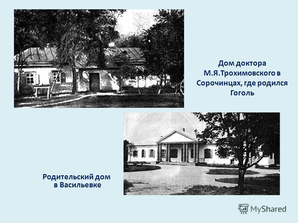 Дом доктора М.Я.Трохимовского в Сорочинцах, где родился Гоголь Родительский дом в Васильевке