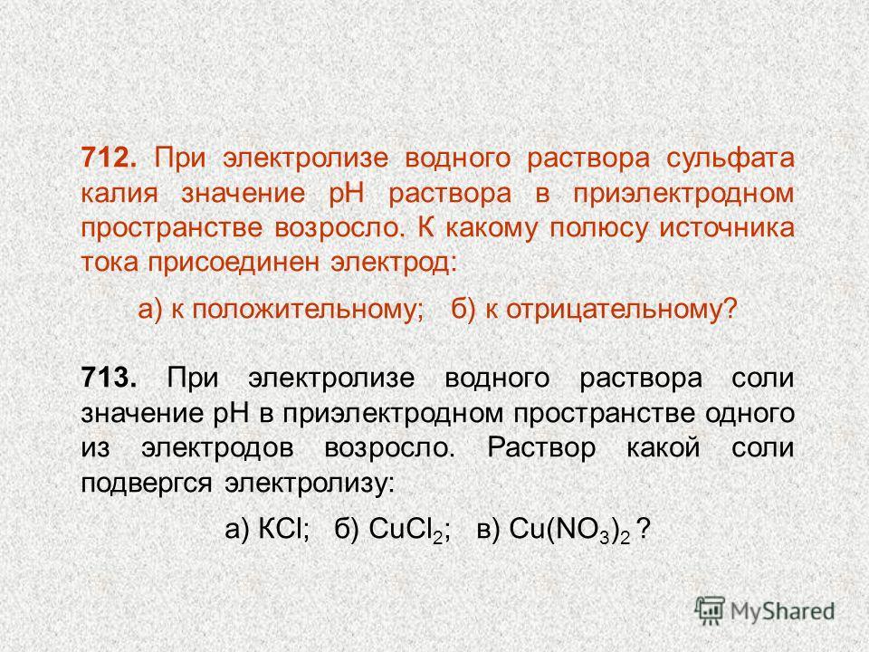 """на тему: """"ЭЛЕКТРОЛИЗ."""