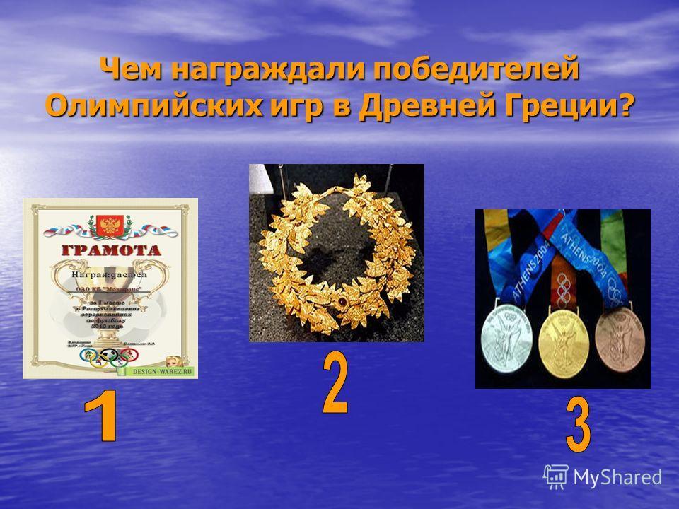 Чем награждали победителей Олимпийских игр в Древней Греции?