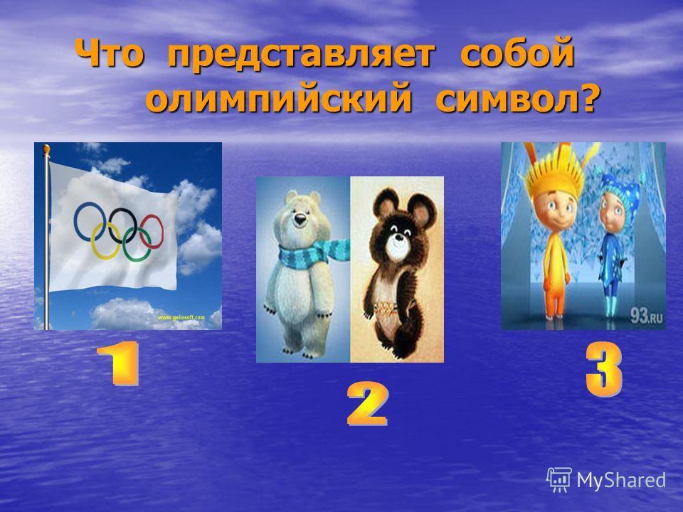 Что представляет собой олимпийский символ?