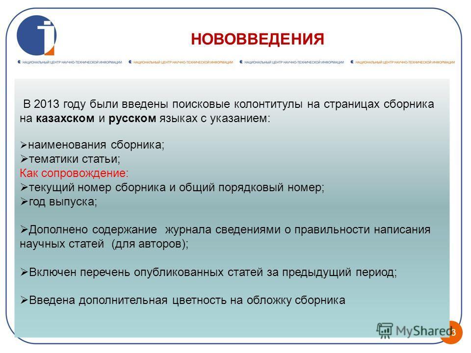 НОВОВВЕДЕНИЯ 13 В 2013 году были введены поисковые колонтитулы на страницах сборника на казахском и русском языках с указанием: наименования сборника; тематики статьи; Как сопровождение: текущий номер сборника и общий порядковый номер; год выпуска; Д