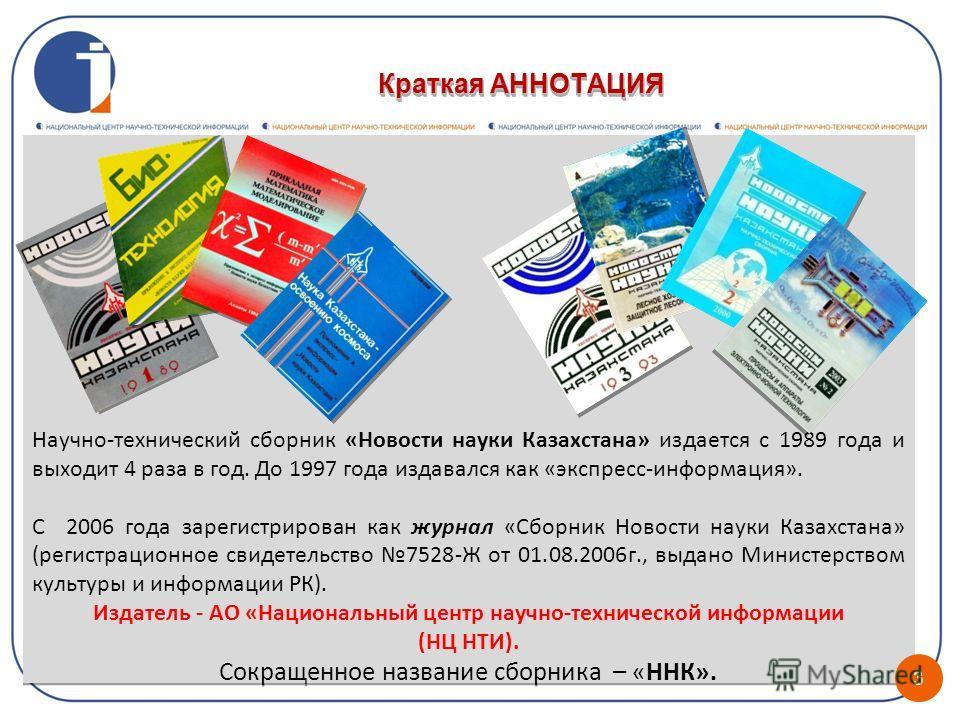 Научно-технический сборник «Новости науки Казахстана» издается с 1989 года и выходит 4 раза в год. До 1997 года издавался как «экспресс-информация». С 2006 года зарегистрирован как журнал «Сборник Новости науки Казахстана» (регистрационное свидетельс