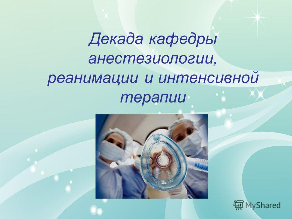 Декада кафедры анестезиологии, реанимации и интенсивной терапии