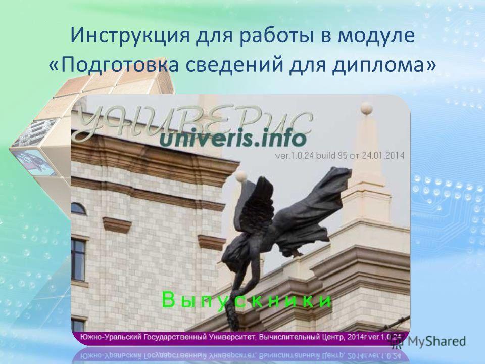 Инструкция для работы в модуле «Подготовка сведений для диплома»