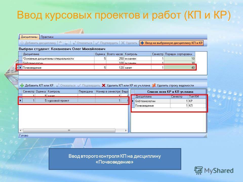 Ввод курсовых проектов и работ (КП и КР) Ввод второго контроля КП на дисциплину «Почвоведение»