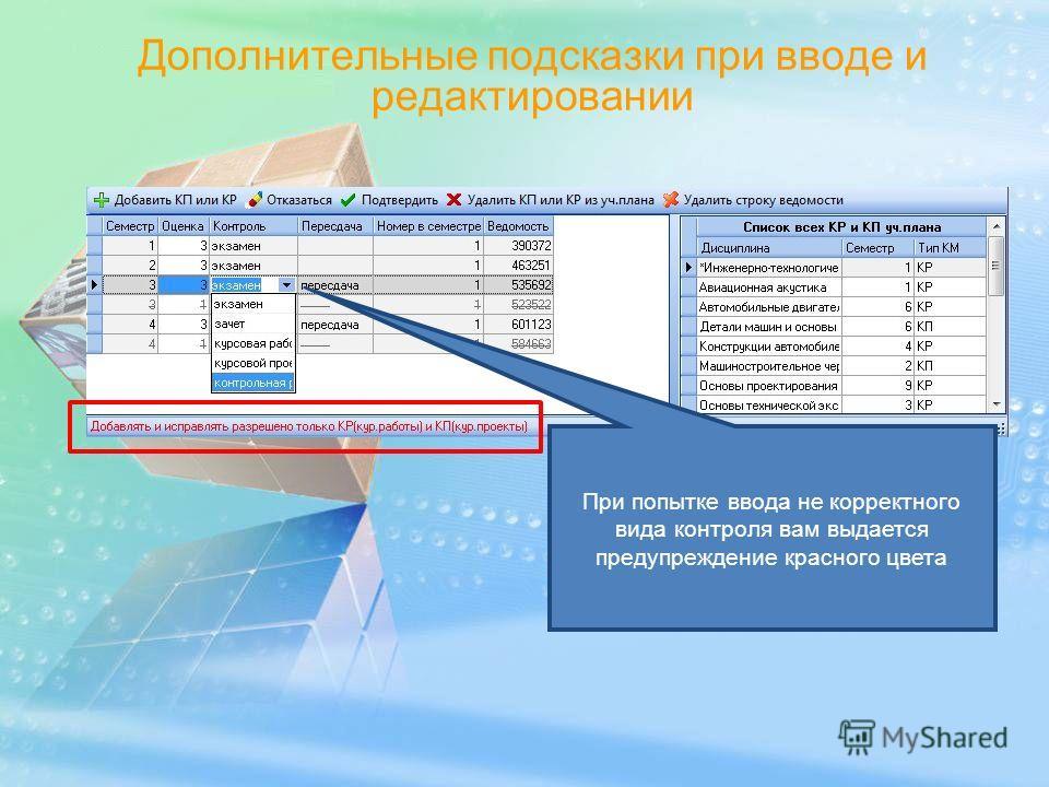 Дополнительные подсказки при вводе и редактировании При попытке ввода не корректного вида контроля вам выдается предупреждение красного цвета