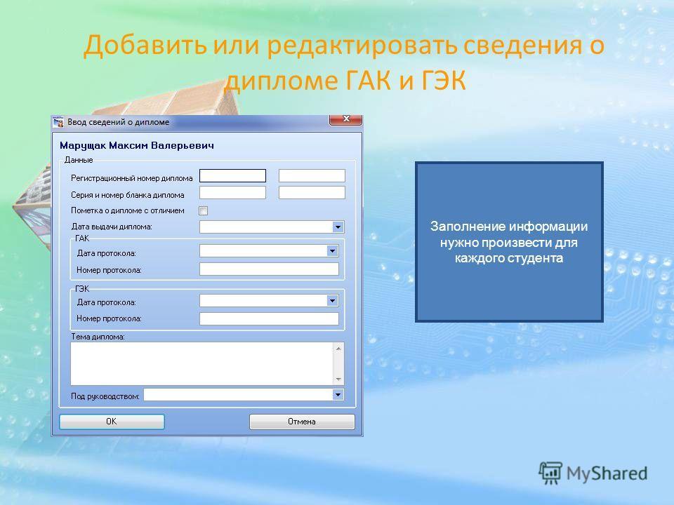 Добавить или редактировать сведения о дипломе ГАК и ГЭК Заполнение информации нужно произвести для каждого студента