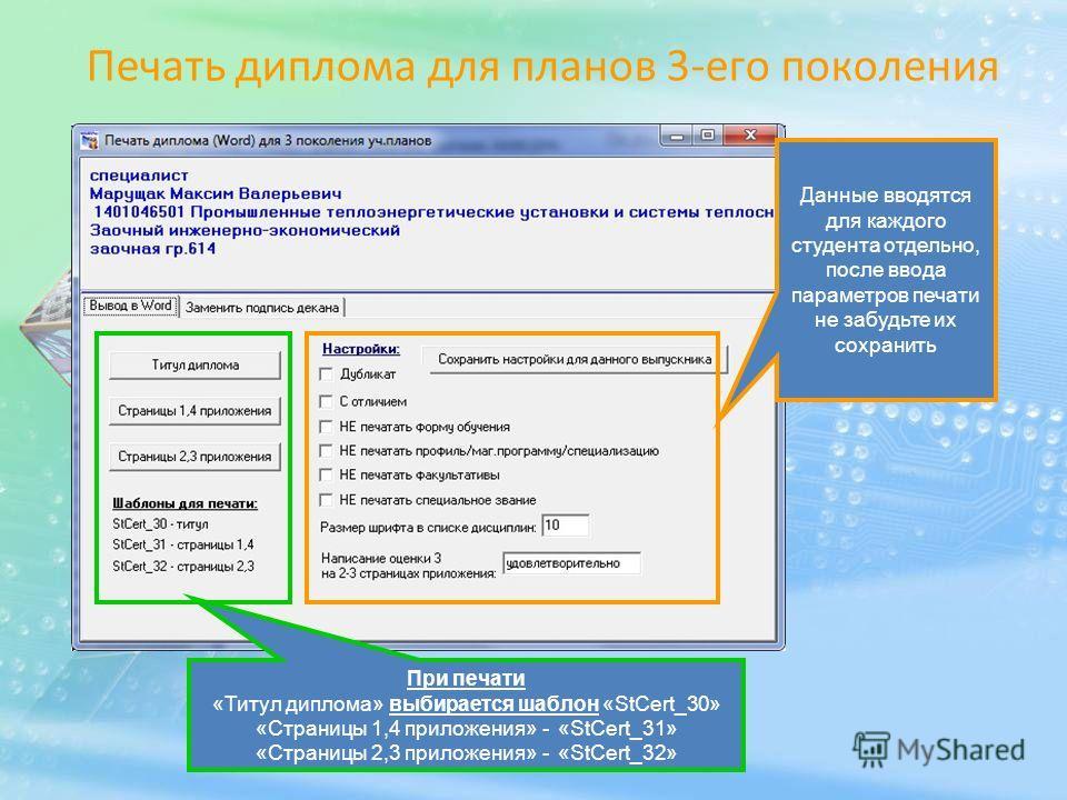 Данные вводятся для каждого студента отдельно, после ввода параметров печати не забудьте их сохранить При печати «Титул диплома» выбирается шаблон «StCert_30» «Страницы 1,4 приложения» - «StCert_31» «Страницы 2,3 приложения» - «StCert_32»