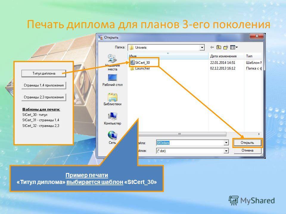 Печать диплома для планов 3-его поколения Пример печати «Титул диплома» выбирается шаблон «StCert_30»