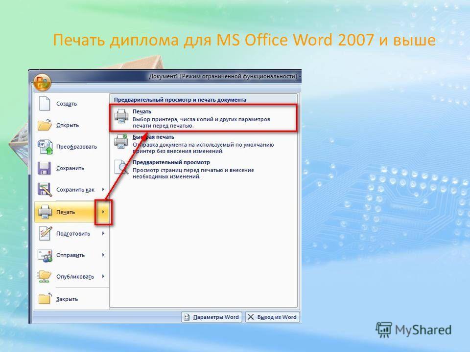 Печать диплома для MS Office Word 2007 и выше