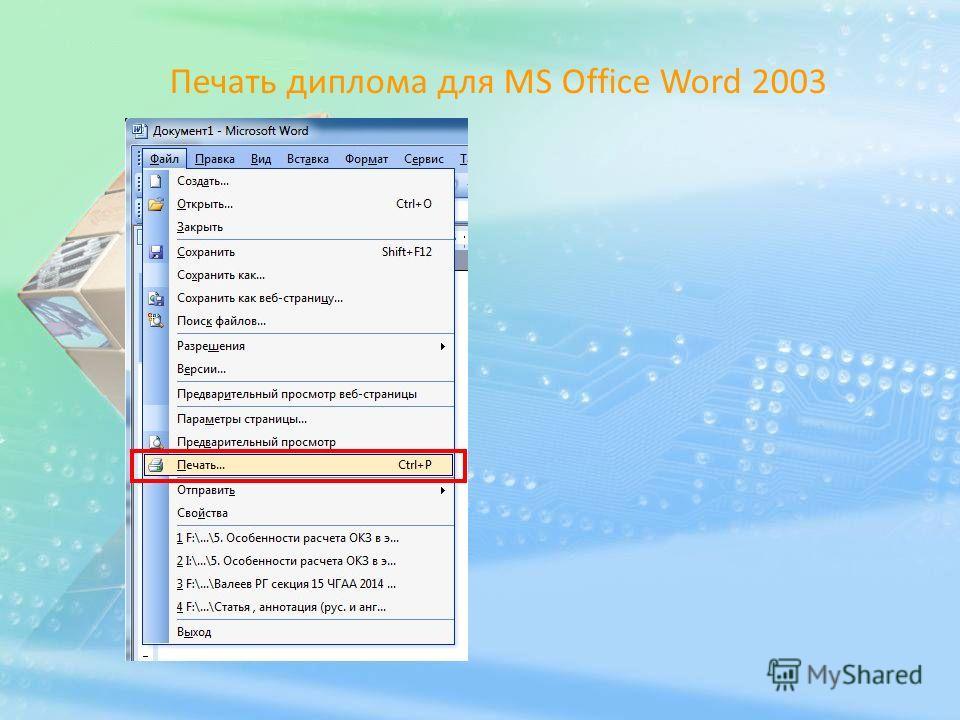 Печать диплома для MS Office Word 2003