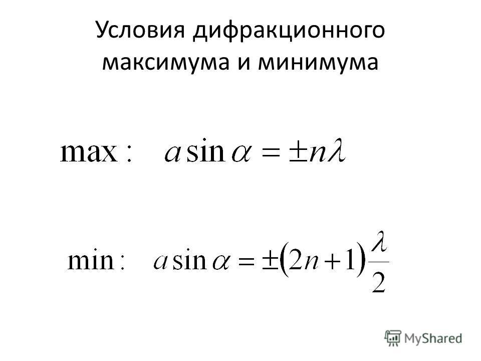 Условия дифракционного максимума и минимума