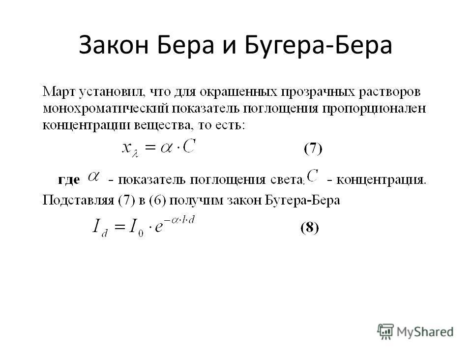 Закон Бера и Бугера-Бера